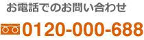 TEL:0120-000-688