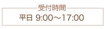 受付時間:9:00〜17:00
