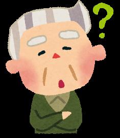ojiisan_question